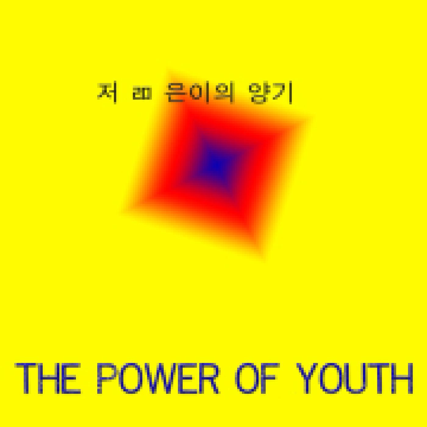 젊은이의 양기: The power of youth