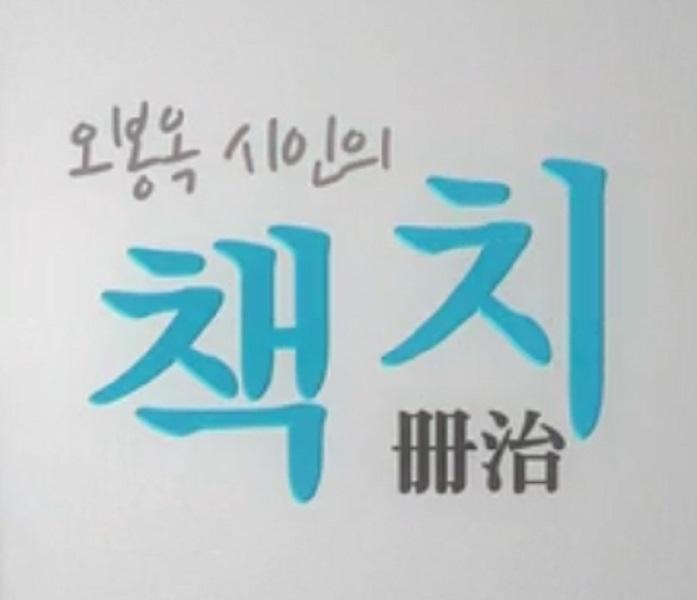 [온북TV]오봉옥의 冊治