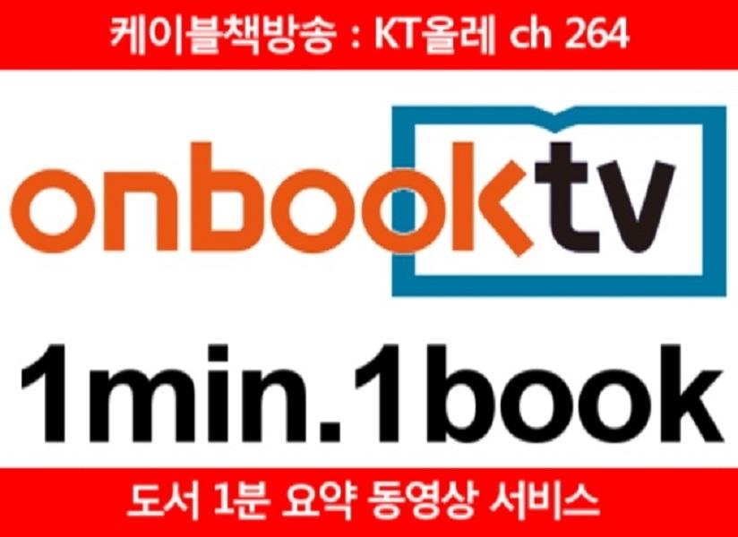 [미디어숲]1분 이 책