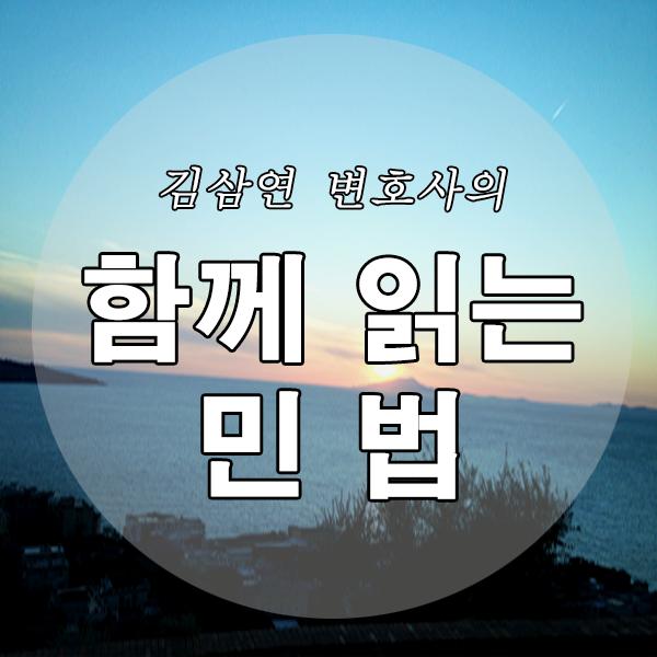 [김삼연 변호사의] 함께 읽는 민법