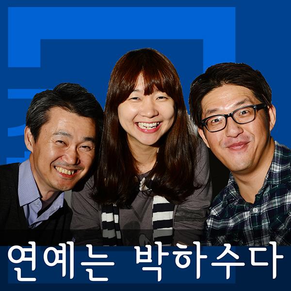 [경향신문]연예는 박하수다